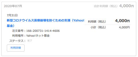 7月31日新型コロナウイルス医療崩壊を防ぐための支援(Yahoo!基金)に 4,000円寄付させて頂きました。